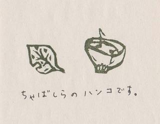 判子.jpg
