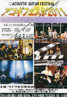 2011.5.22ポスター.jpg