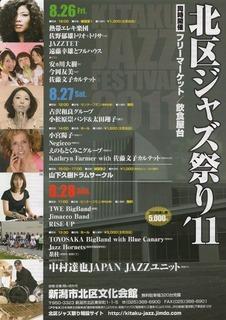 kitaku-jazz.jpg
